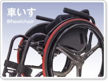bnr_wheelchair